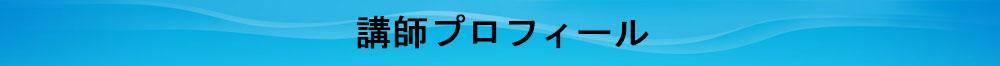 koushi_pro_blue